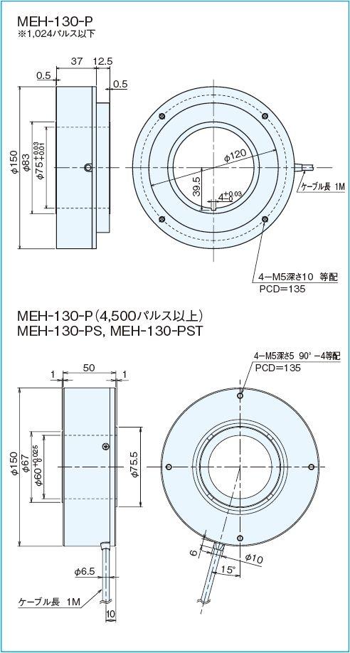 MEH-130-Pシリーズ