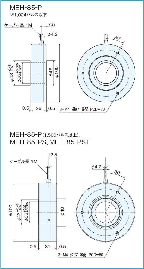 MEH-85-Pシリーズ